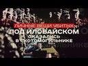 Личные вещи убитых под Иловайском оказались в скотомогильнике (Руслан Осташко)
