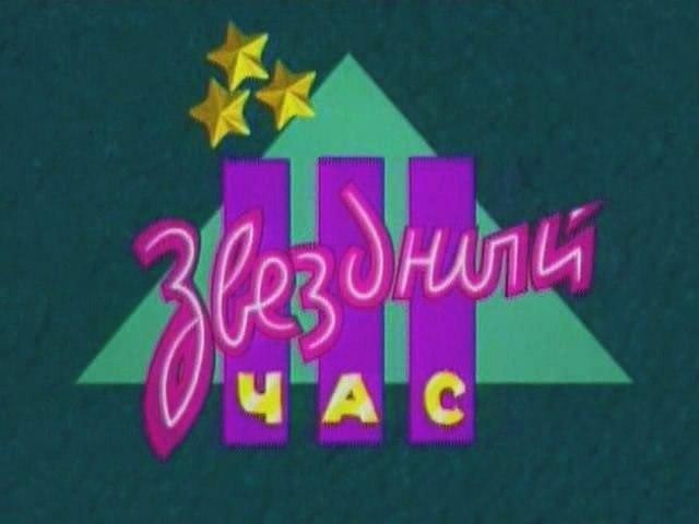 Звёздный час (1 канал Останкино, январь 1993) Ведущие - Елена Шме...