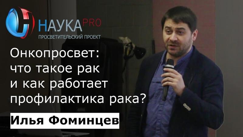 Илья Фоминцев Онкопросвет что такое рак скрининг и как работает профилактика рака