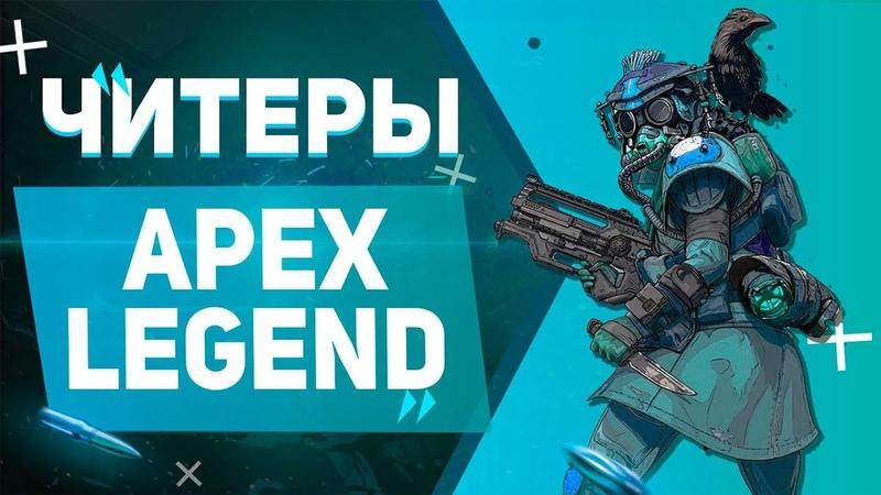 Читеры в APEX LEGEND, синий Уилл Смит, Metro:Exodus в Steam   Игровые новости