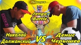 JENGA BATTLE (9 выпуск) Николай Мочикин VS Семён Куприянов
