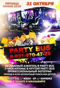 Вечеринка Halloween на Party Bus 31 октября