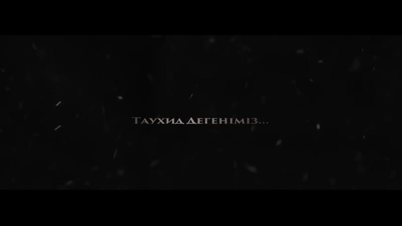 Таухид Дегеніміз не!