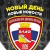 VLDF News / Паблик ВЛДФ