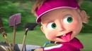 Маша и Медведь - Спокойствие, только спокойствие! 🐼 👧 Маша, Панда и гольф