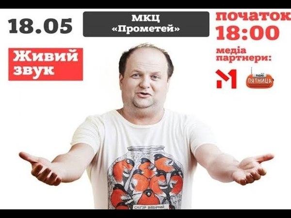 Захар з Наташкою на концерті ТіК 18 05 2018