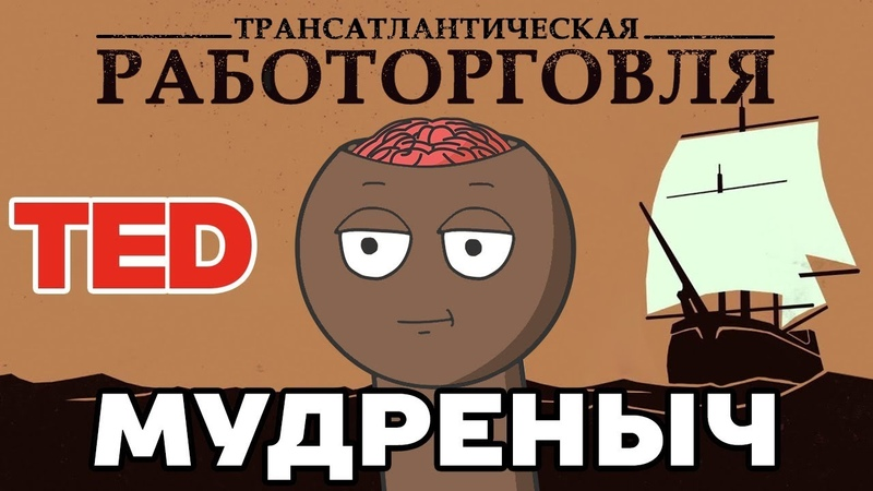 Трансатлантическая Работорговля | TED-Ed на русском | Мудреныч