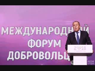 Выступление Лаврова на Международном форуме добровольцев