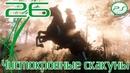 Прохождение Red Dead Redemption 2 PS4 Часть 26 Чистокровные скакуны 4k 60fps