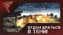 Будем драться в тени!★ Men of War Assault Squad 2 92