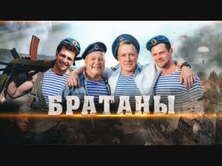 Братаны 1 сезон 10,11,12,13,14,15,16 серия (Сериал боевик криминал)