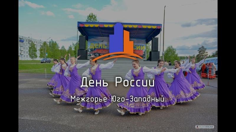 (ЮЗ-2018) Праздничный концерт «Славу Родине поем!», посвященный Дню России
