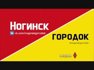 Как Ногинск  Городок помог жителям отопление наладить.
