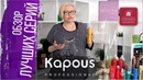 Что самое популярное в Kapous Обзор лучших серий Капус для волос Особенности каждой линии