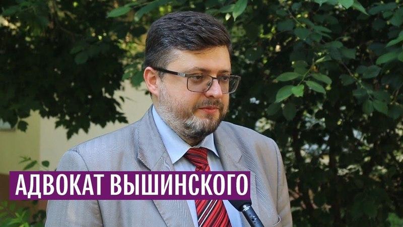 Адвокат о состоянии журналиста Вышинского