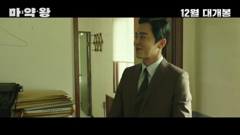 Drug King - Korean Movie - Teaser 1