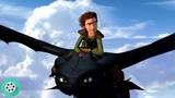 Беззубик заного учится летать. Как приручить дракона (2010) год.