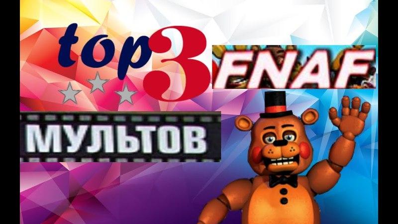 Top 3 мультов Fnaf