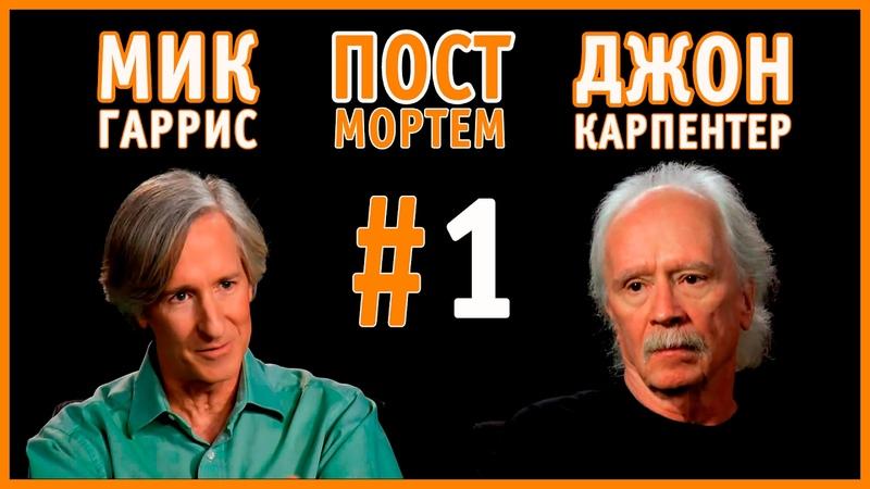 Джон Карпентер в гостях у Мика Гарриса POST MORTEM 1