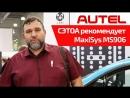 Союз экспертов-техников и оценщиков автотранспорта рекомендуют AUTEL