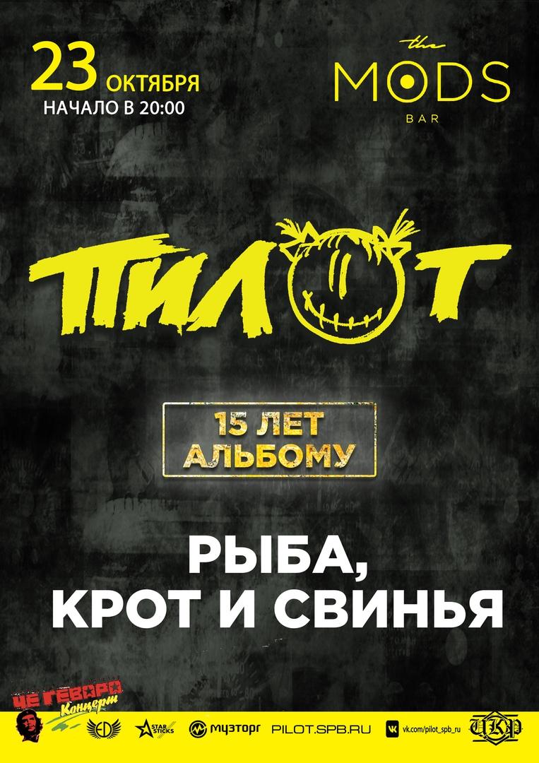 Афиша Красноярск ПИЛОТ / 23.10 / The MODS bar