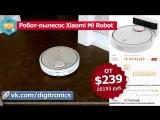 Робот пылесос Xiaomi Mi Robot Vacuum Оригинал Xiaomi MI робот пылесос Ми робота смарт функция планирования