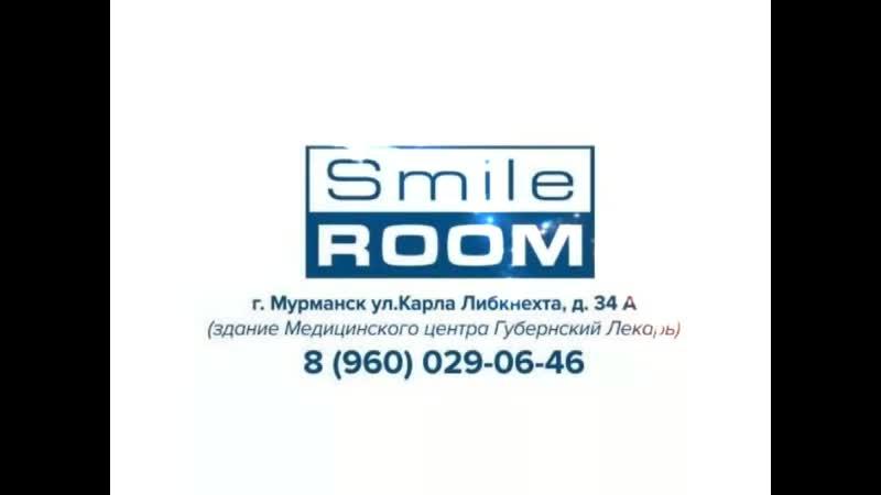 Результаты ДО и ПОСЛЕ Smile ROOM на Либкнехта 34 а