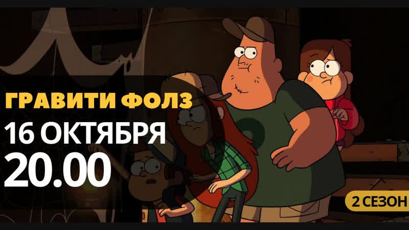 ПРЯМОЙ ЭФИР ГРАВИТИ ФОЛЗ 2 3 СЕРИЯ 2 СЕЗОН