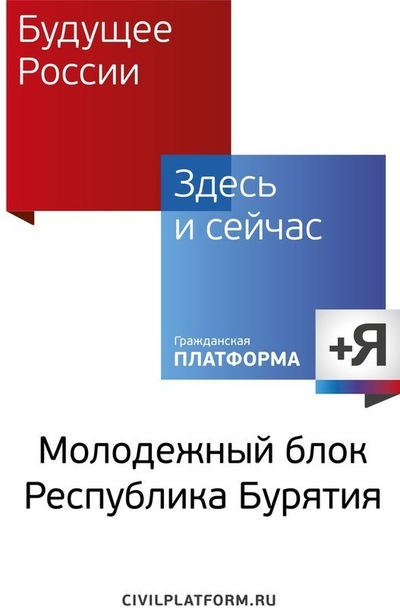 Гражданская Платформа, 11 июня 1999, Улан-Удэ, id214659759
