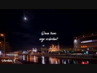 Dana tunes - nege sezbedim | Aktobe