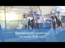 Оборудование для малого бизнеса по производству газобетона от компании «АлтайС...