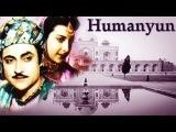 Humayun | Full Hindi Movie | Nargis | Ashok Kumar