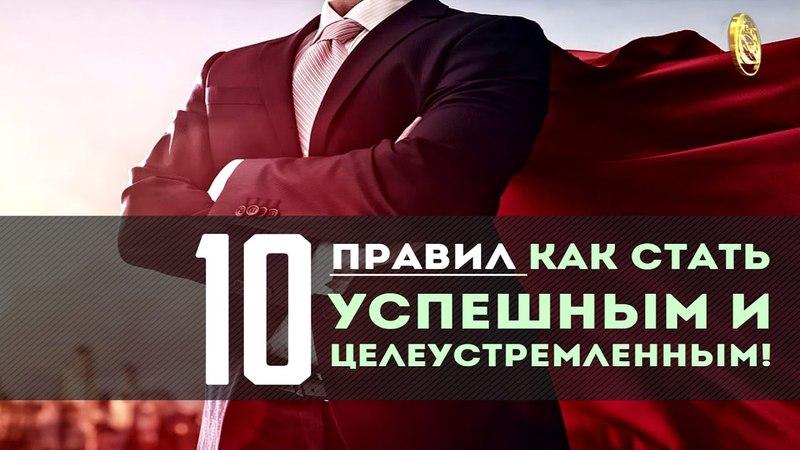 10 правил как стать успешным и целеустремленным! Шейх Тарик Сувейдан