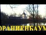 Дворцы и парки пригородов Санкт-Петербурга. Фильм 6. Ора...