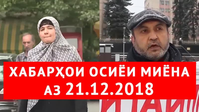 Хабарҳои Тоҷикистон ва Осиёи Марказӣ 21.12.2018 (اخبار تاجیکستان) (HD)