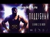 Поддубный (2014) Смотреть фильм онлайн. Русское кино