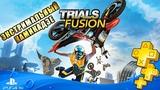 Trials Fusion ► ЭКСТРЕМАЛЬНЫЙ КАМИКАДЗЕ ► Бесплатная игра для подписчиков PS Plus ► #2#2 ИЮНЬ 2018