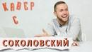 Влад Соколовский в выпуске Кавер со звездой/Push от 13.05.19