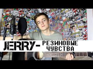 Jerry - резиновые чувства (авторский трек, 2019)