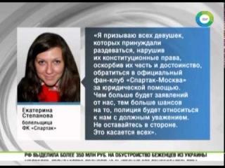 Фанатки «Спартака» подали в суд на казанских полицейских.