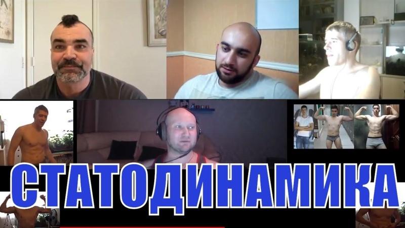 Юрий Спасокукоцкий • Статодинамика в бодибилдинге, пауэрлифтинге, фитнесе и спорте