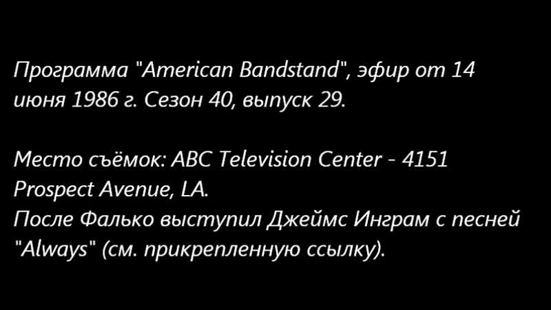 Фалько в программе American Bandstand 1986