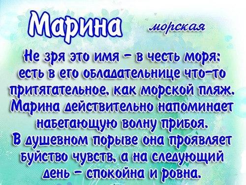 Поздравления на день рождения с именем марина