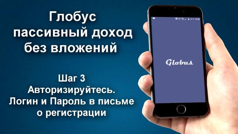 Глобус Лучшее приложение для заработка на Андроиде!