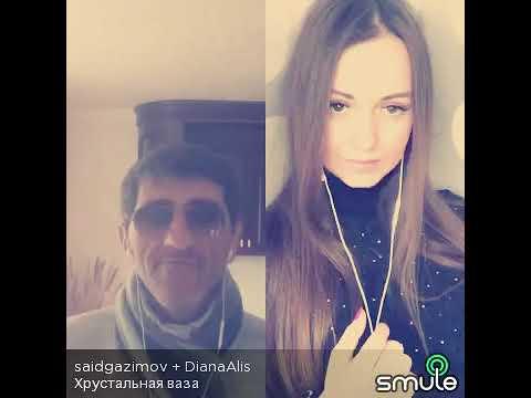 Diana alis и Саид Газимов