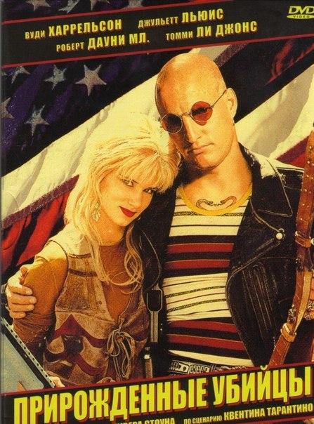 Прирождённые убийцы (1994)