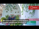 Концерт коллектива Sensation M на фестивале «Московская весна a cappella»