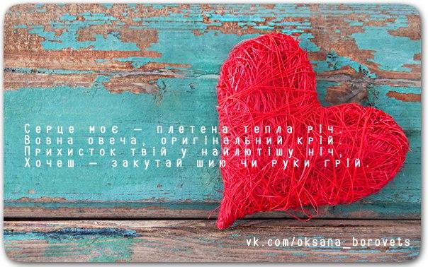 Серце моє Оксана Боровець