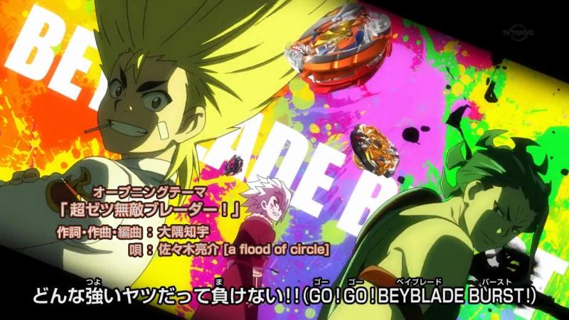 Beyblade Burst Chouzetsu OP ver. 2