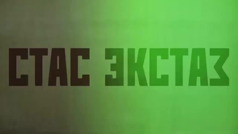 СТАС ЭКСТАЗ - Я КРОКОДИЛ (OFFICIAL STREET VIDEO) (1)